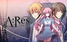 「A:ReS」メインビジュアル