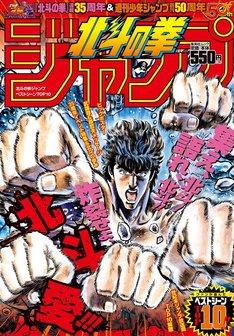「『北斗の拳』ジャンプ ベストシーン TOP10」(c)武論尊・原哲夫/NSP 1983 (c)集英社 2018