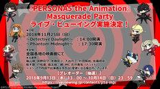 「アニメ『PERSONA5 the Animation』Masquerade Party」ライブビューイング決定のお知らせ。
