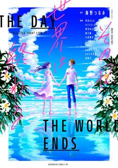 「その日世界は終わる」