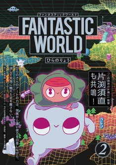 「FANTASTIC WORLD」2巻