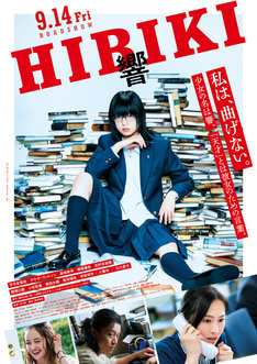 「響 -HIBIKI-」ポスタービジュアル (c)2018映画「響 -HIBIKI-」製作委員会 (c)柳本光晴/小学館