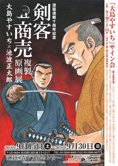 「『剣客商売』複製原画展」ポスター