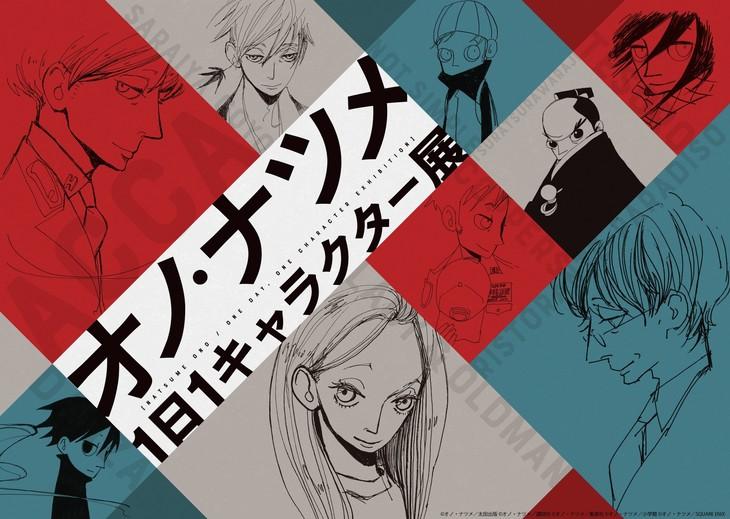 「オノ・ナツメ1日1キャラクター展」ビジュアル