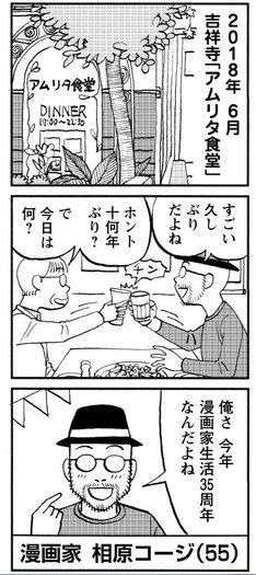 クラウドファンディング企画紹介マンガ。
