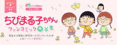 「ちびまる子ちゃんファンコミック企画」の詳細バナー。