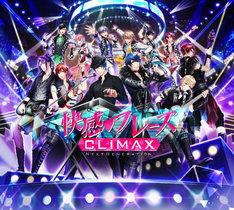 「快感▼フレーズ CLIMAX‐NEXT GENERATION-」キービジュアル