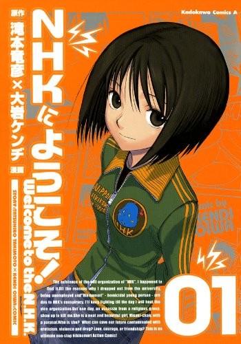 「NHKにようこそ!」1巻