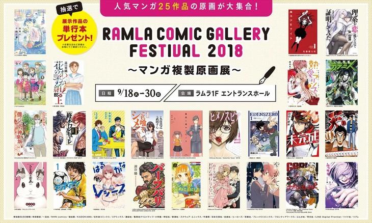 「RAMLA Comic Gallery Festival 2018 ~マンガ複製原画展~」メインビジュアル