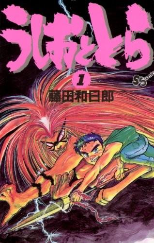 「うしおととら」1巻。(c)藤田和日郎/小学館