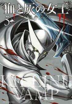 「血と灰の女王」5巻