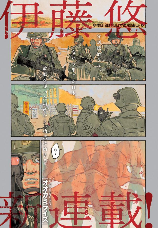 「オオカミライズ」第1話のカラーページ。