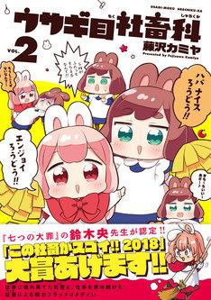 「ウサギ目社畜科」2巻(帯付き)
