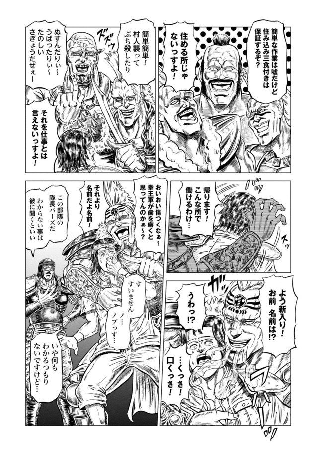 「北斗の拳 拳王軍ザコたちの挽歌」1巻より。