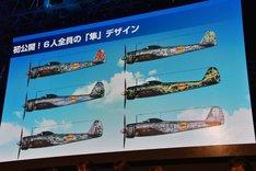 「荒野のコトブキ飛行隊」アニメ&ゲームプロジェクト発表会のスライド。