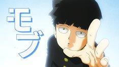 TVアニメ「モブサイコ 100」より。(c)ONE・小学館/「モブサイコ100」製作委員会