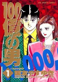 「100億の男」1巻