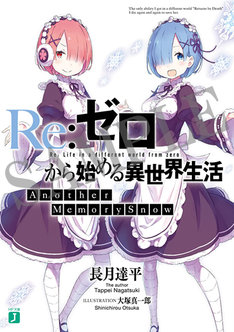 「Re:ゼロから始める異世界生活 Another Memory Snow」