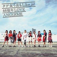 アンジュルム「タデ食う虫もLike it! / 46億年LOVE」ジャケット