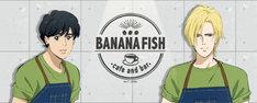 「BANANA FISH cafe&bar」の告知ビジュアル。