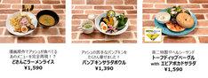 「BANANA FISH cafe&bar」で提供されるメニュー。