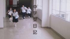 TVドラマ「中学聖日記」のスピンオフムービー「聖ちゃんと会う前の僕たち」より。