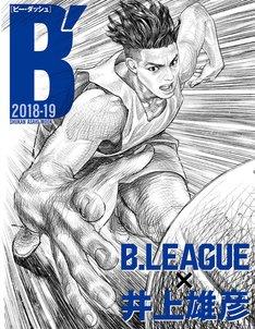 「B′(ビー・ダッシュ) 2018-19 B.LEAGUE×井上雄彦」