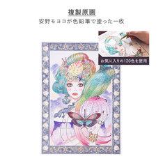 「安野モヨコのぬり絵」特典の複製原画。