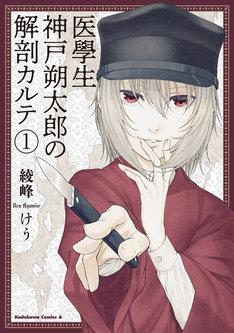「医學生 神戸朔太郎の解剖カルテ」1巻