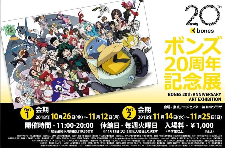 「ボンズ20周年記念展」ビジュアル