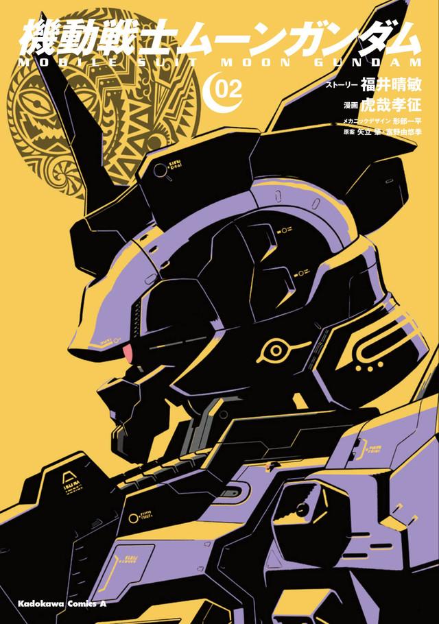 「機動戦士ムーンガンダム」2巻
