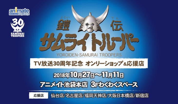 「『鎧伝サムライトルーパー』30周年記念 オンリーショップ&応援店」開催情報