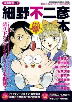 「漫画家本vol.9 細野不二彦本」