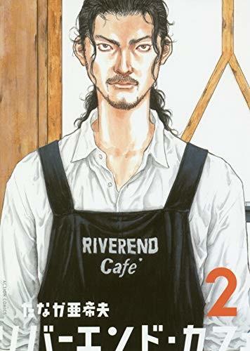 「リバーエンド・カフェ」2巻