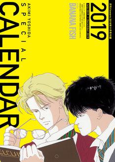 「吉田秋生スペシャルカレンダー2019」の裏面。