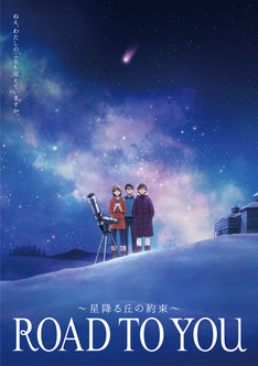 「ROAD TO YOU ~星降る丘の約束~」キービジュアル