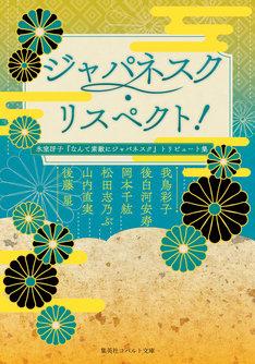 「ジャパネスク・リスペクト! 氷室冴子『なんて素敵にジャパネスク』トリビュート集」