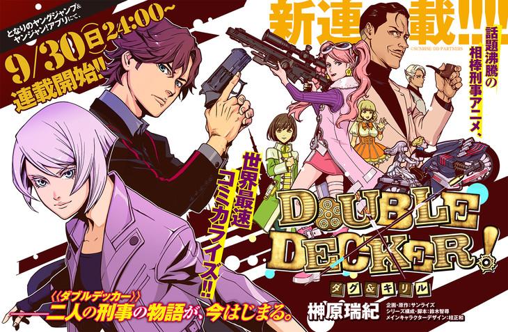 コミカライズ版「DOUBLE DECKER! ダグ&キリル」のビジュアル。