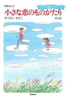 「小さな恋のものがたり」第44集