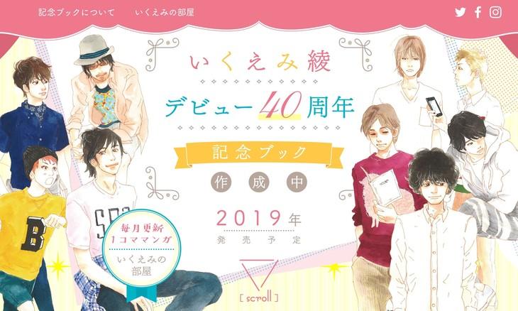 いくえみ綾デビュー40周年記念ブックの告知サイト。