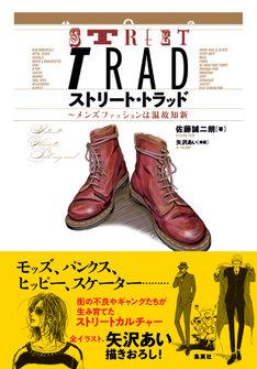 「ストリート・トラッド ~メンズファッションは温故知新」帯付き。