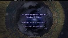 コラボ特設ページで公開されているムービーの場面カット。