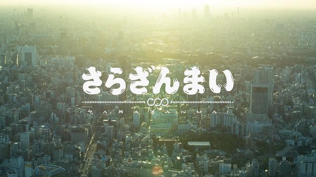 TVアニメ「さらざんまい」PV第1弾より。