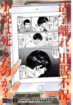 「小説王」第1話より。