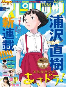 週刊ビッグコミックスピリッツ45号
