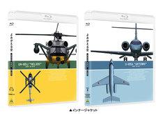 「よみがえる空 - RESCUE WINGS - BD-BOX」インナージャケット