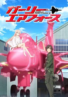 TVアニメ「ガーリー・エアフォース」第1弾キービジュアル