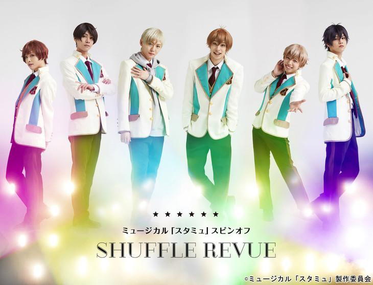 ミュージカル「スタミュ」スピンオフ「SHUFFLE REVUE」ティザービジュアル