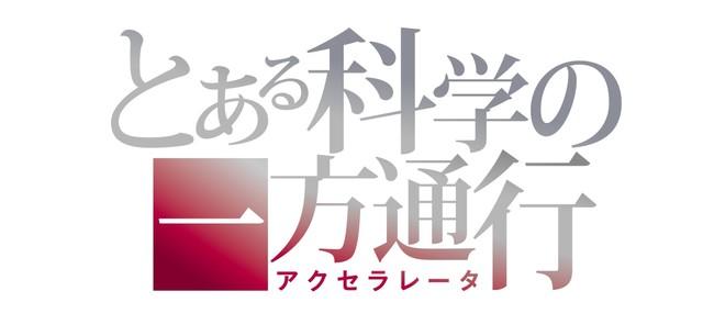 TVアニメ「とある科学の一方通行」ロゴ (c)2018 鎌池和馬/山路新/KADOKAWA/PROJECT-ACCELERATOR