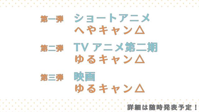 TVアニメ「ゆるキャン△」続編の告知。